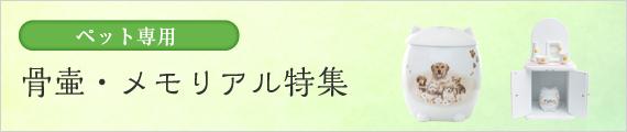 ペット骨壷・メモリアル特集